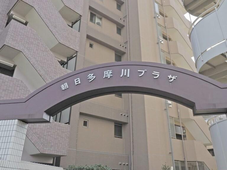 朝日多摩川プラザ_7