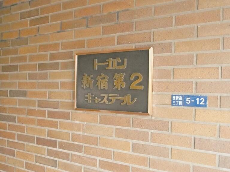 トーカン新宿第2キャステール_6
