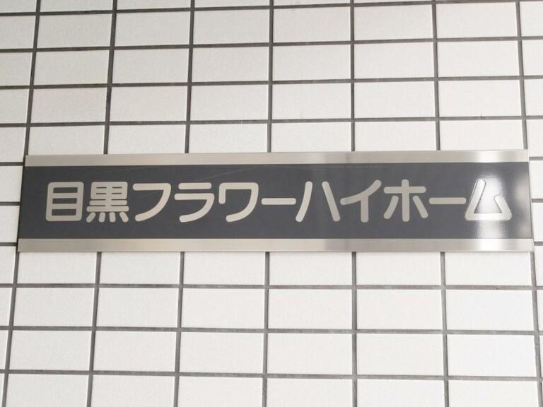 目黒フラワーハイホーム_7