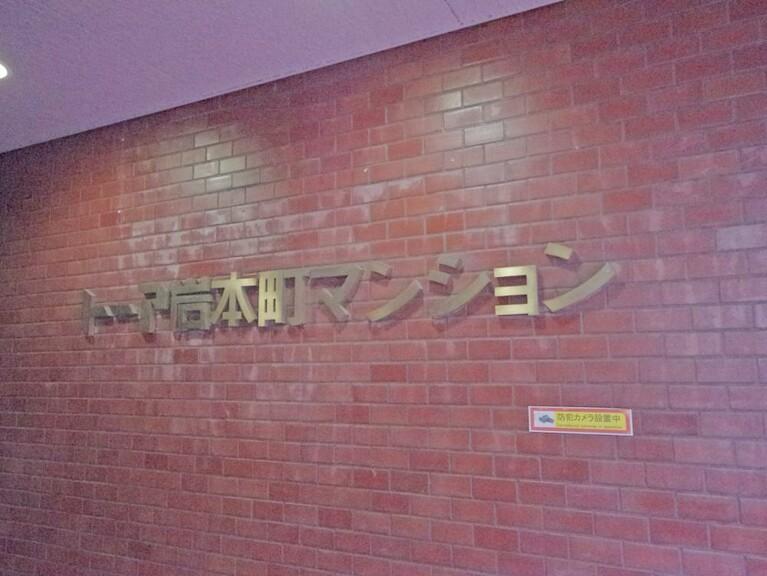 トーア岩本町マンション_6
