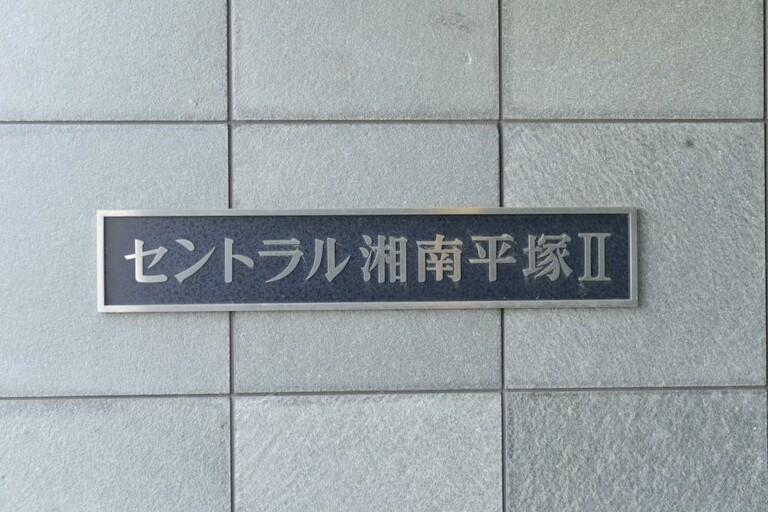 セントラル湘南平塚II_6
