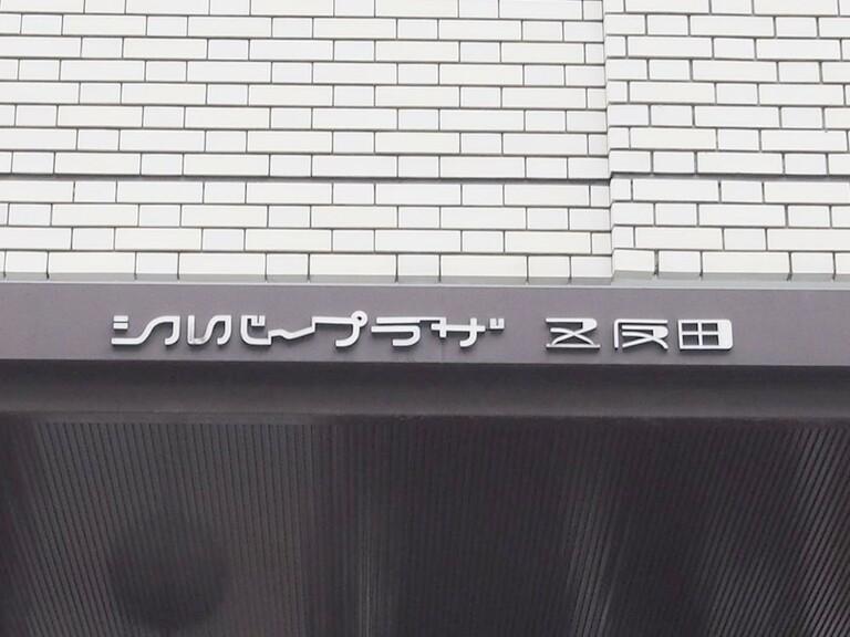 シルバープラザ五反田_7