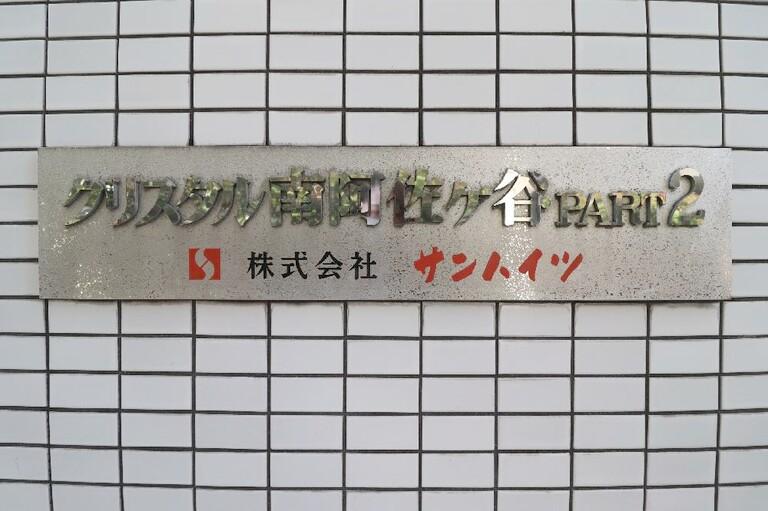 クリスタル南阿佐ヶ谷パート2_6