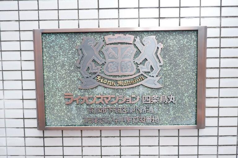 ライオンズマンション四条烏丸_3