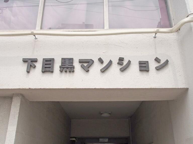 下目黒マンション_7