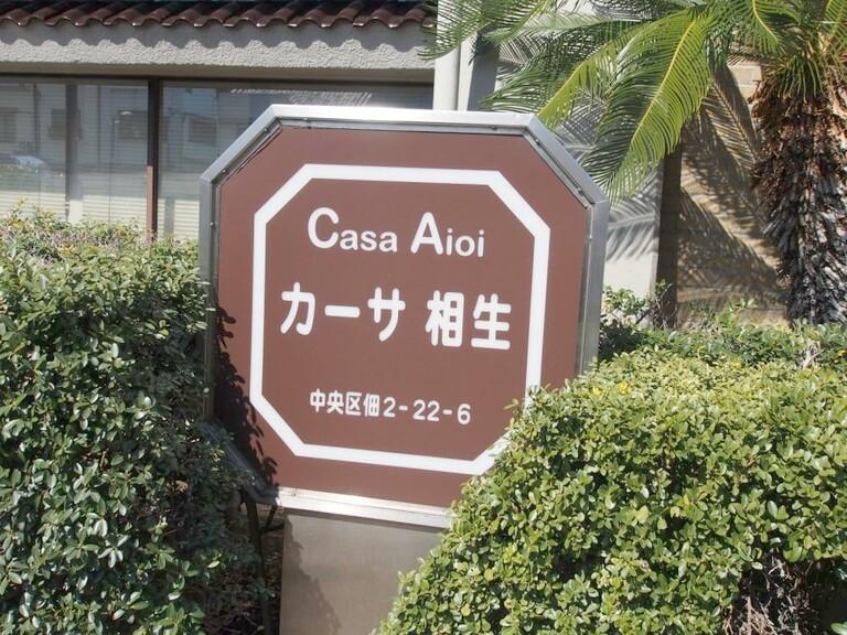 カーサ相生A棟_7