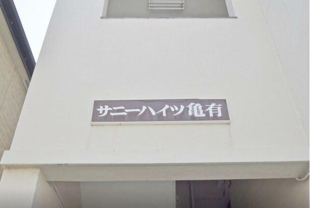 サニーハイツ亀有_6