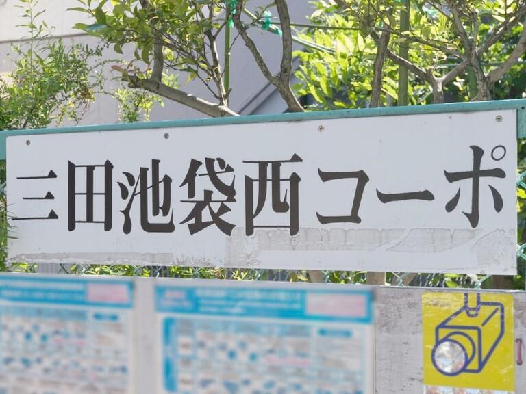 三田池袋西コーポ_6
