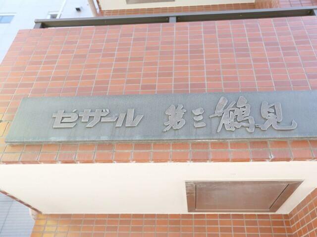 セザール第三鶴見_6