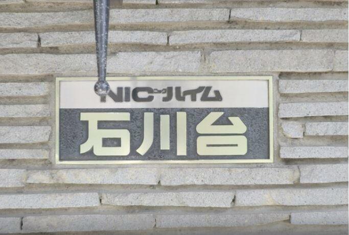 ニックハイム石川台_6