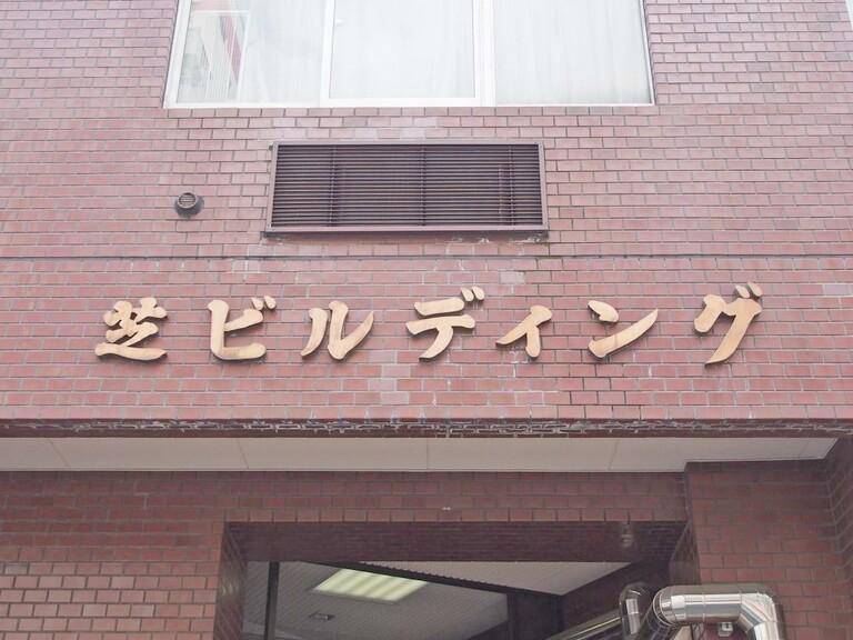 芝ビルディング_7