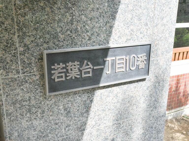 若葉台団地1-10号棟_7