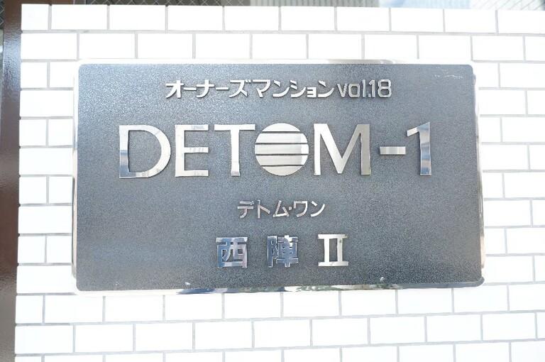 デトム・ワン西陣PARTⅡ_7