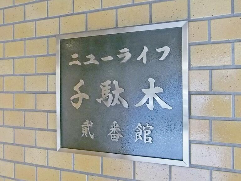 ニューライフ千駄木弐番館_6