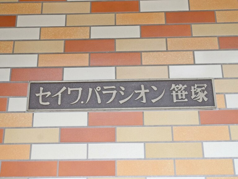 セイワパラシオン笹塚_7