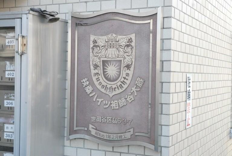 扶桑ハイツ祖師ヶ谷大蔵_7