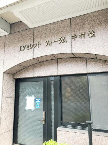エクセレントフォーラム中村橋_7