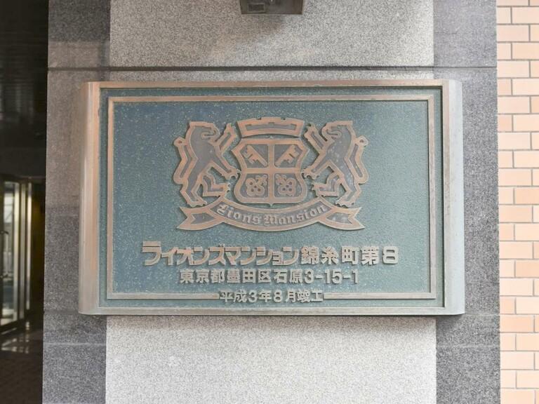 ライオンズマンション錦糸町第8_3