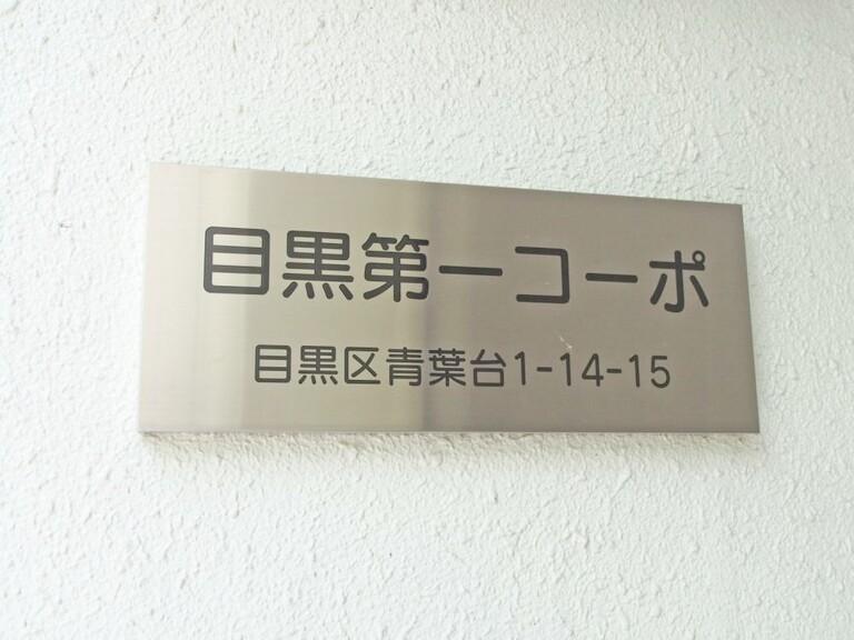 目黒第一コーポ_6