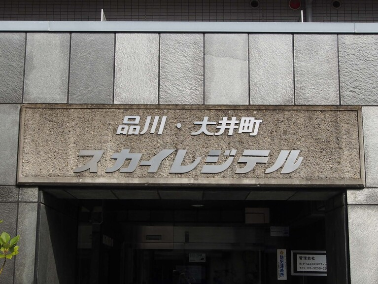 品川大井町スカイレジテル:1450万円