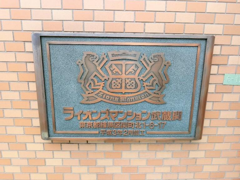 ライオンズマンション武蔵関_4