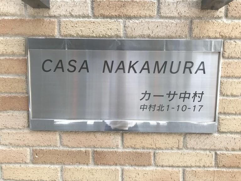 カーサ中村_3