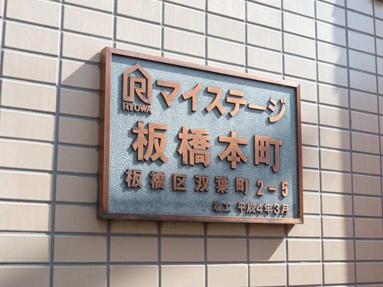 マイステージ板橋本町_6