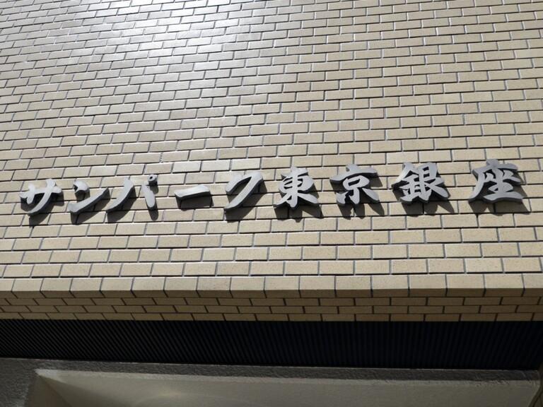 サンパーク東京銀座_3
