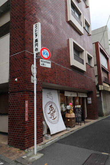 エントピア高円寺_3
