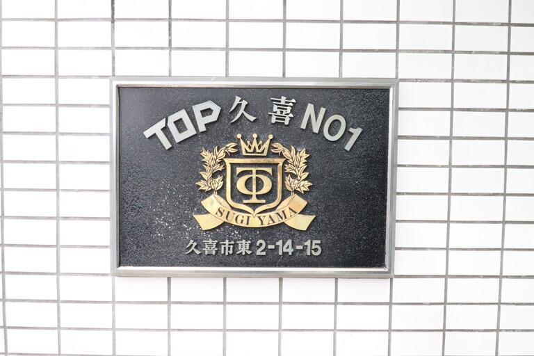 TOP久喜第一_5