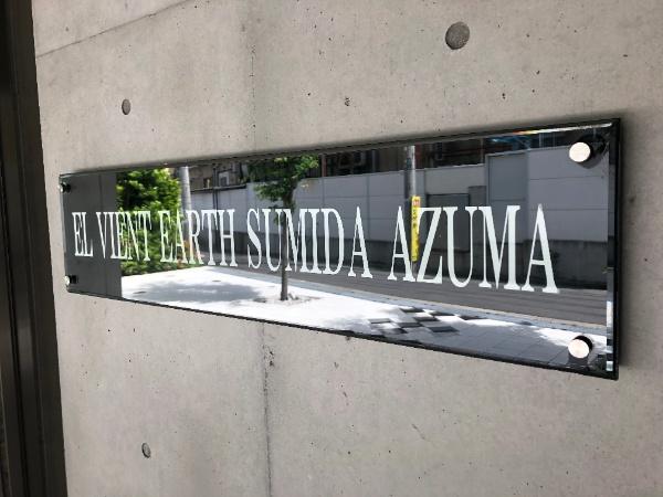 L-VIENT SUMIDA―AZUMA_2