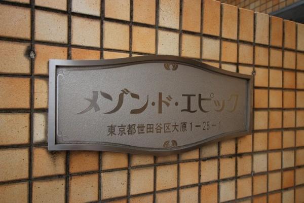メゾン・ド・エピック_4