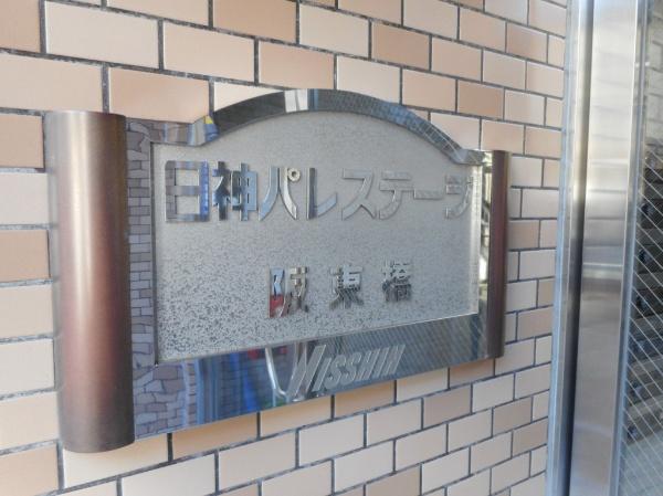 日神パレステージ阪東橋_7