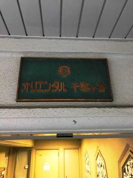 オリエンタル千駄ヶ谷_7