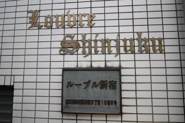 ルーブル新宿_2