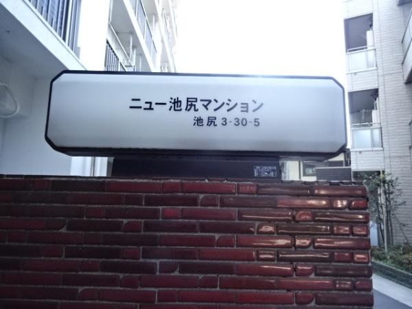ニュー池尻マンション_4