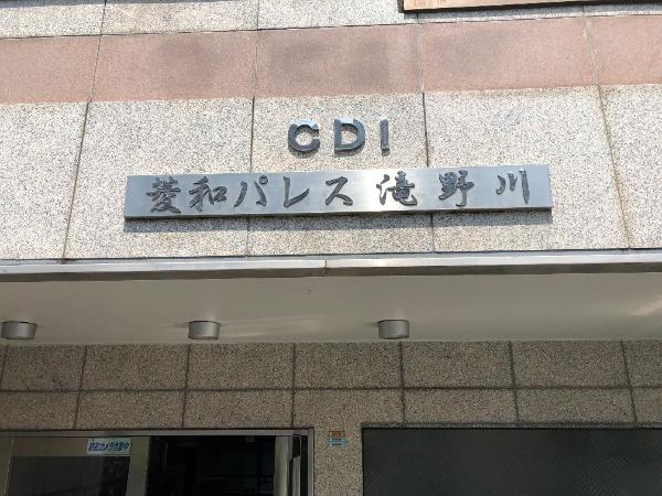 菱和パレス滝野川CDI_5