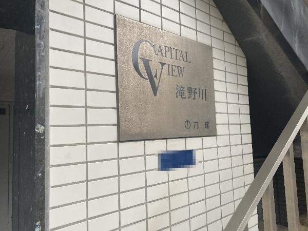 キャピタルビュー滝野川_5