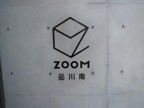 ZOOM品川南_4