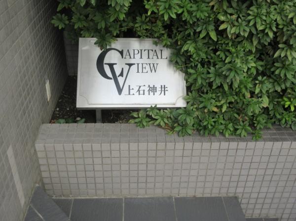 キャピタルビュー上石神井_2