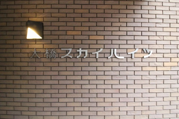 大橋スカイハイツ_3