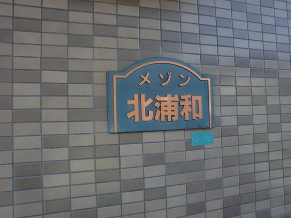 メゾン北浦和_7