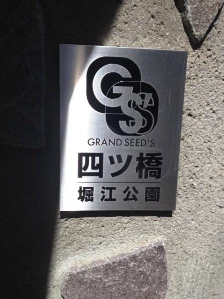 グランドシーズ四ツ橋_3