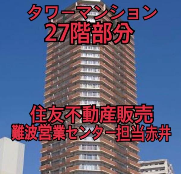 ローレルスクエア大阪ベイタワー_1