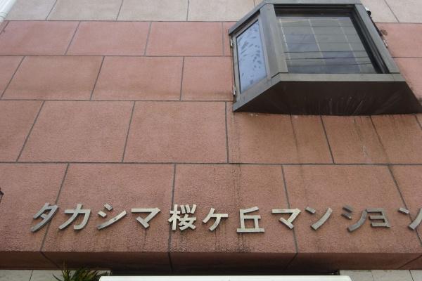 タカシマ桜丘マンション_4