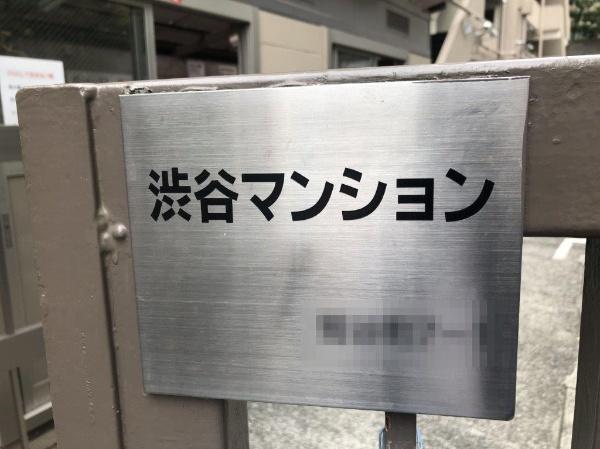 渋谷マンション_2
