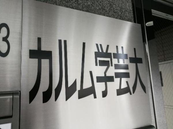 カルム学芸大_3