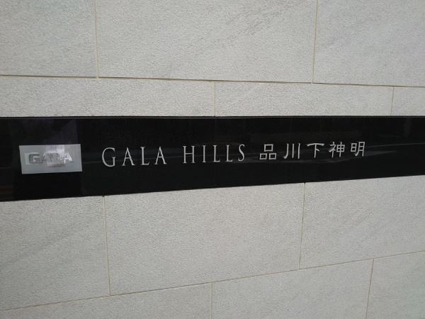 ガーラ・ヒルズ品川下神明_4