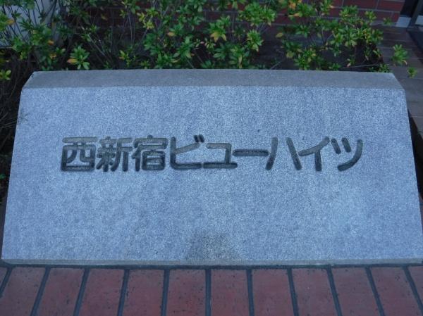 西新宿ビューハイツ_5