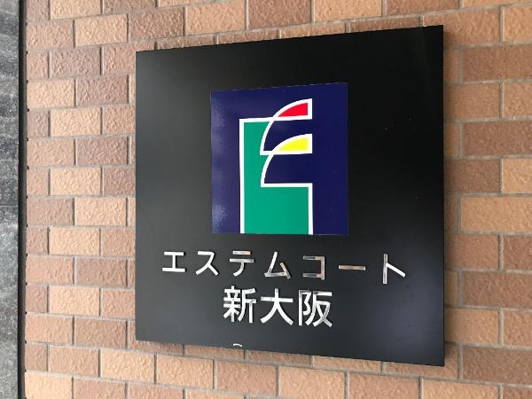 エステムコート新大阪_4